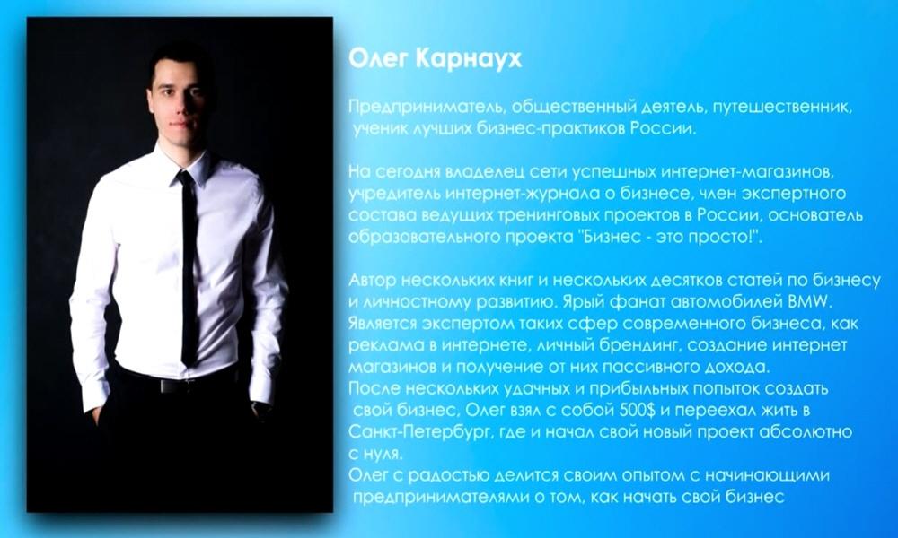 Олег Карнаух - основатель тренингового центра Бизнес - это просто