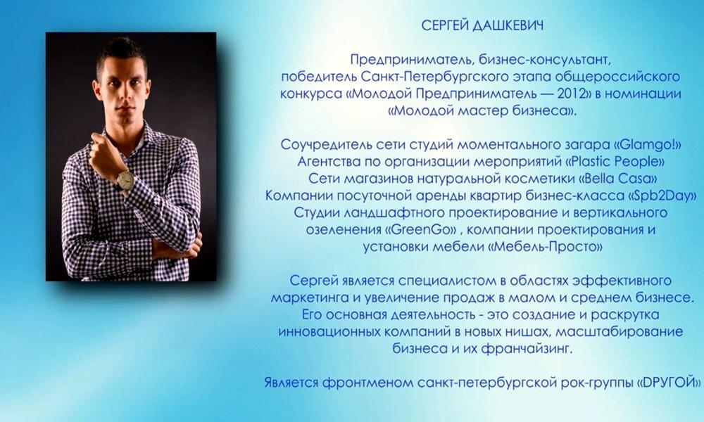 Сергей Дашкевич - серийный предприниматель, бизнес-консультант