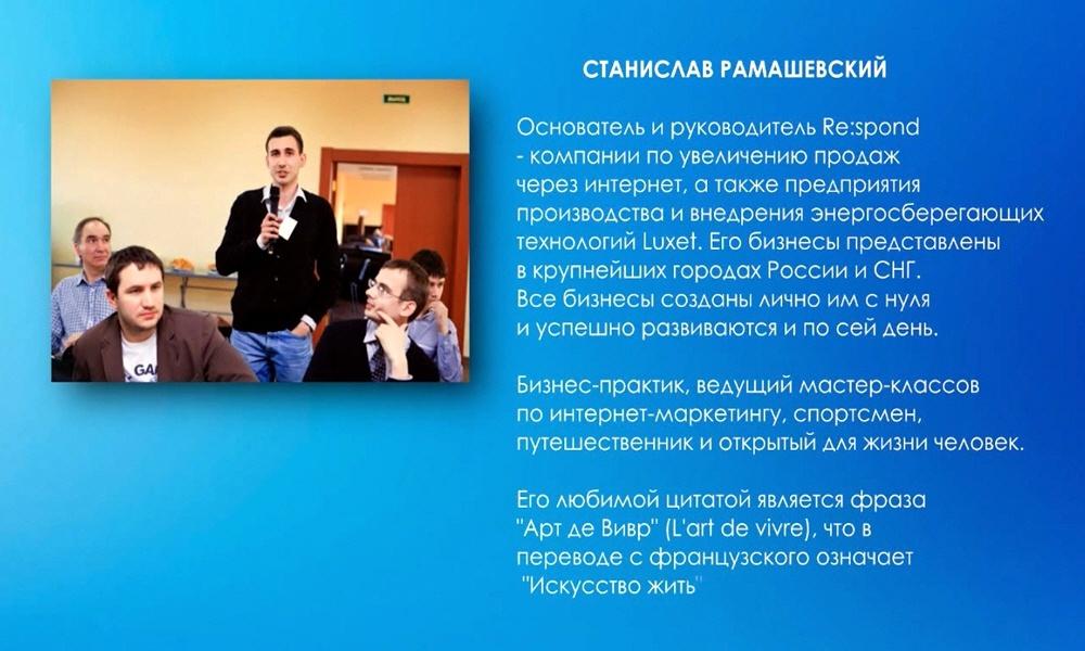 Предприниматель Станислав Рамашевский биография фото