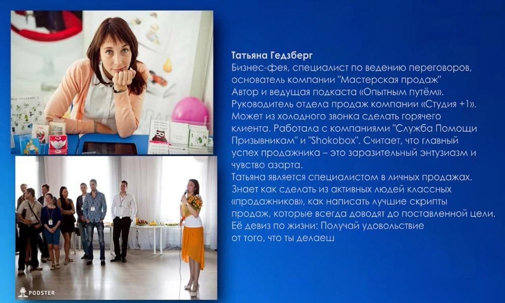 Татьяна Гедзберг - основательница компании Мастерская продаж