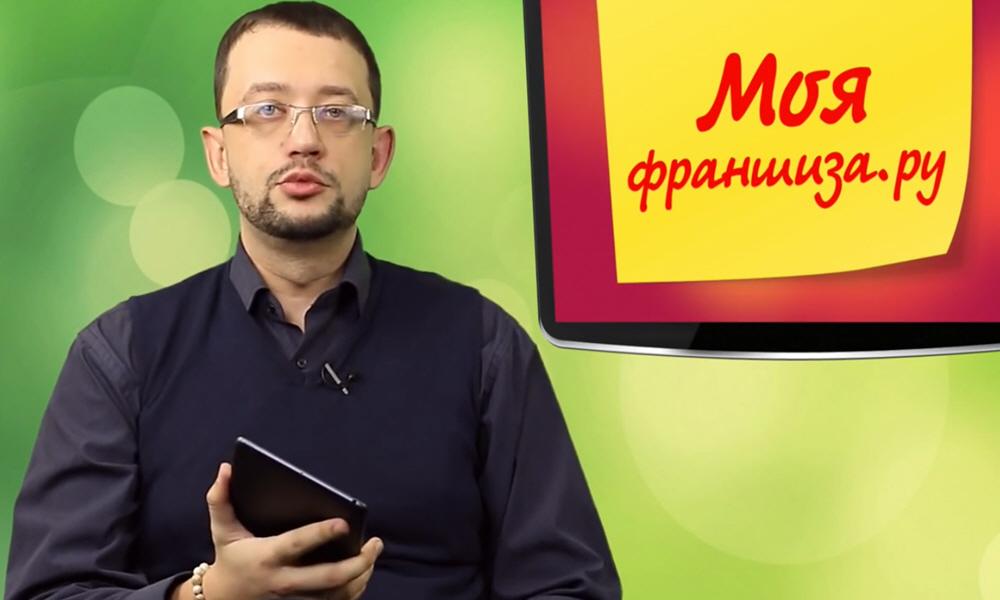 Какую выбрать франшизу Роман Кирилович