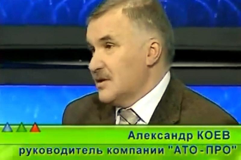 Александр Коев - руководитель компании АТО-ПРО