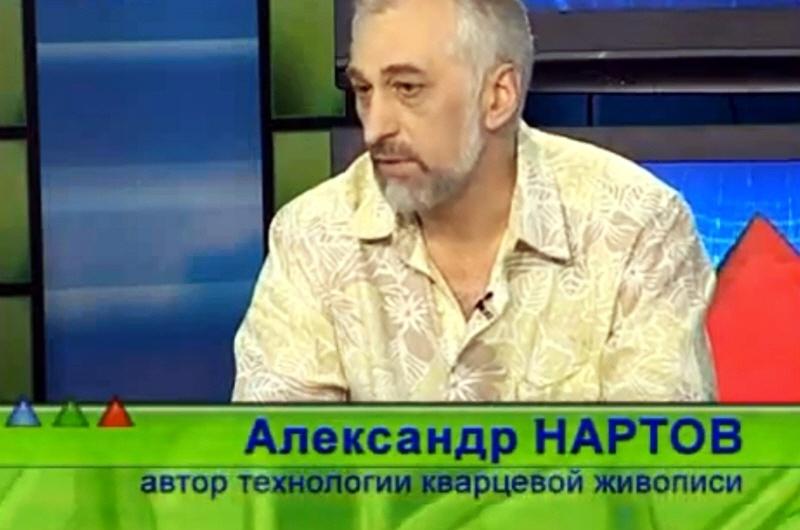 Александр Нартов - художник, профессиональный дизайнер