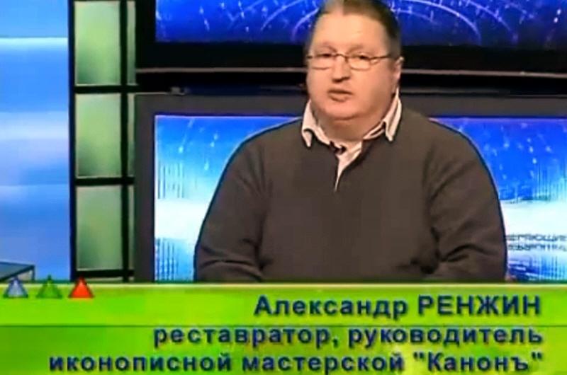 Александр Ренжин реставратор руководитель иконописной мастерской Канонъ