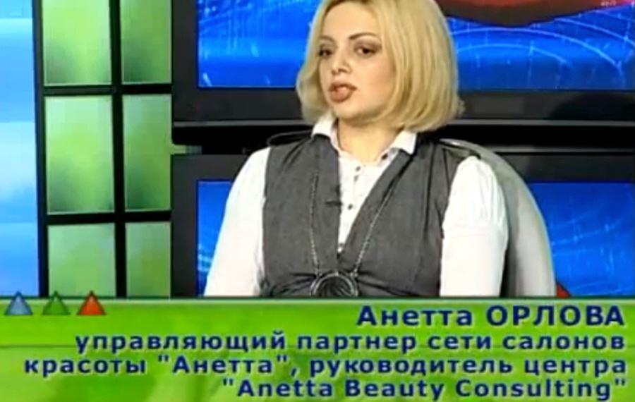 Анетта Орлова - управляющий партнёр сети салонов красоты и эстетической медицины Анетта
