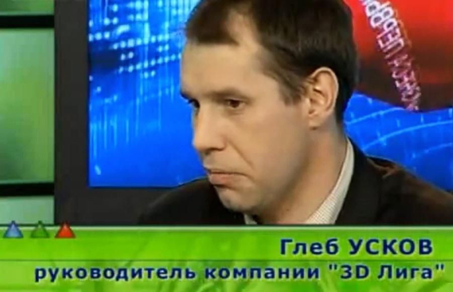 Глеб Усков - руководитель компании 3Д Лига