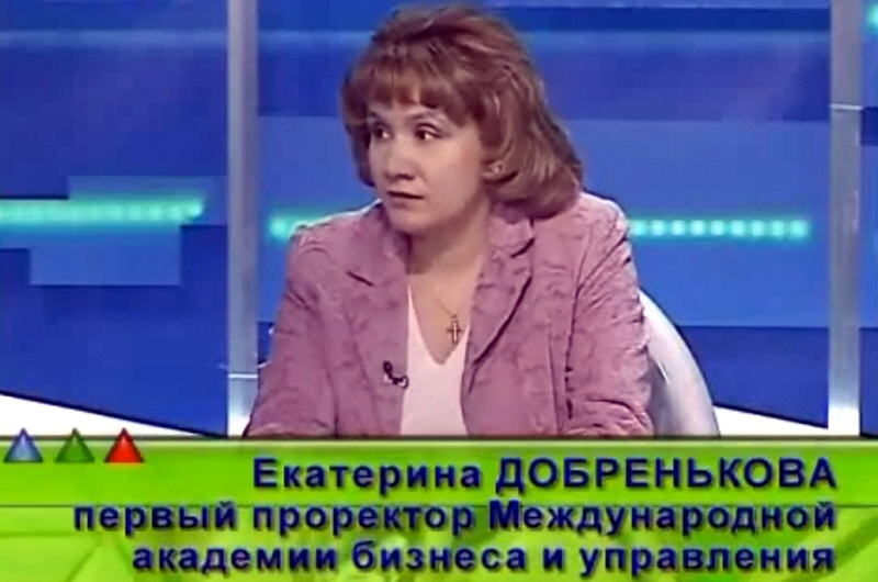Екатерина Добренькова - первый проректор Международной Академии Бизнеса и Управления