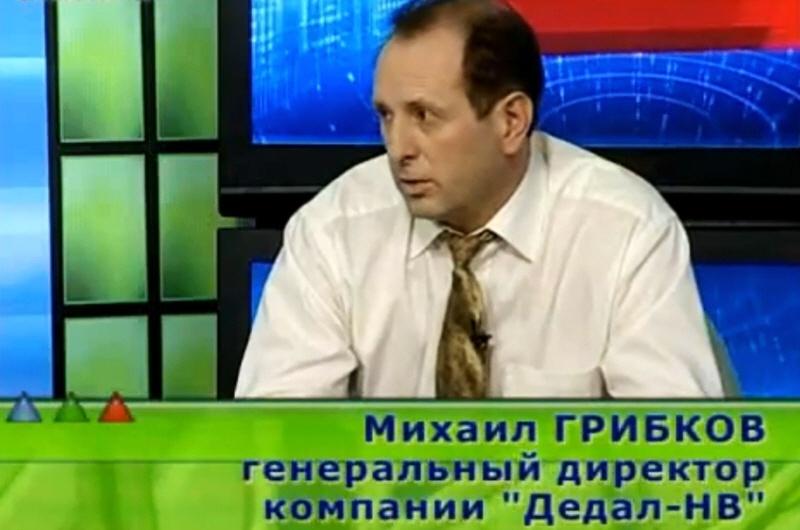 Михаил Грибков - генеральный директор компании Дедал-НВ