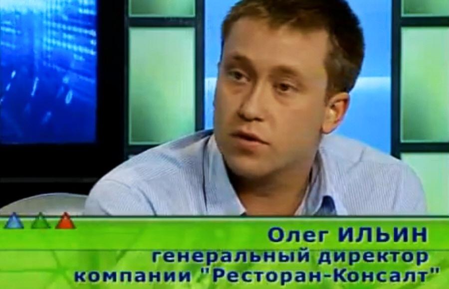 Олег Ильин - генеральный директор компании Ресторан-Консалт