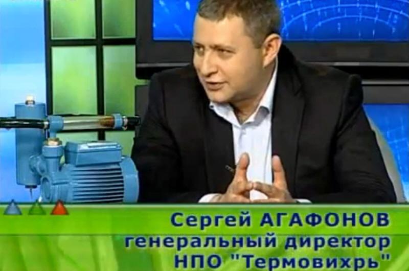 Сергей Агафонов - генеральный директор научно-производственного объединения Термовихрь