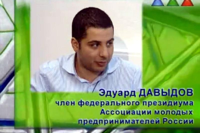 Эдуард Давыдов - член федерального президиума Ассоциации Молодых Предпринимателей России