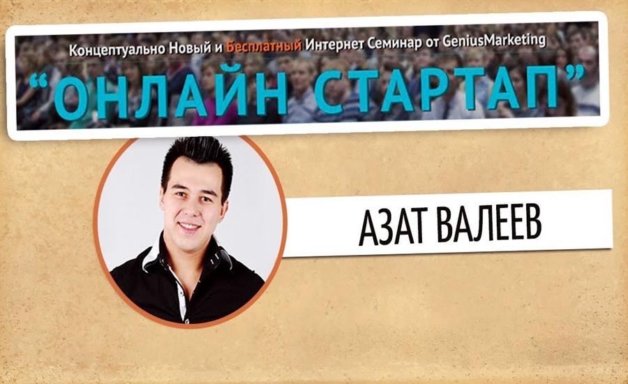 Азат Валеев инфо-предприниматель коуч создатель сервиса Kastim Онлайн Стартап