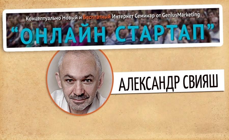 Александр Свияш - писатель, психолог, лайф-коуч, бизнес-коуч