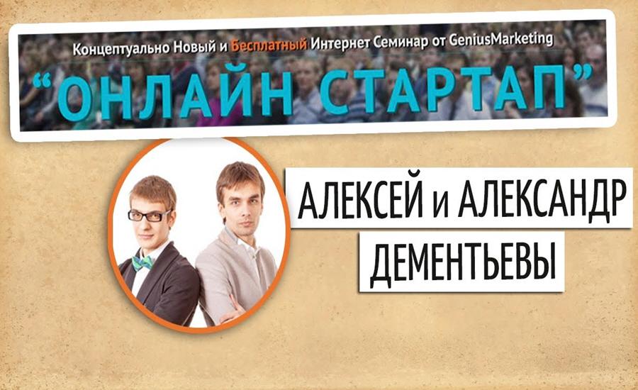 Алексей Дементьев в онлайн марафоне Онлайн Стартап