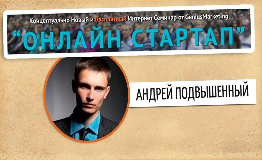 Андрей Подвышенный инфо-предприниматель коуч Онлайн Стартап
