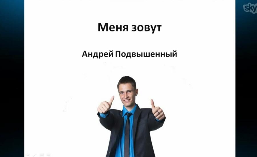 Андрей Подвышенный действующий практик инфобизнеса автор индивидуального коучинга 100 тысяч рублей за 2 месяца