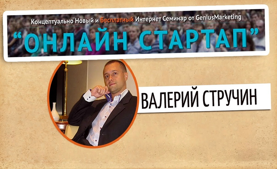 Валерий Стручин в марафоне Онлайн Стартап