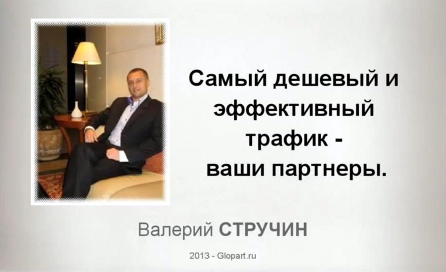 Валерий Стручин - основатель сервиса по приёму платежей и партнёрским программам Глопарт