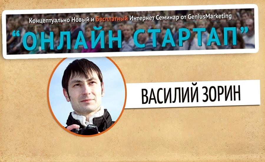 Василий Зорин в онлайн марафоне Онлайн Стартап