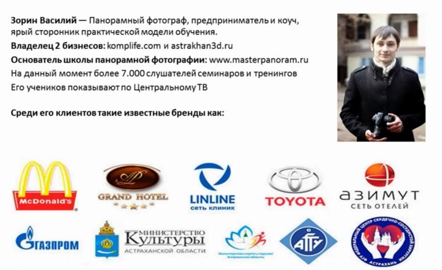 Василий Зорин основатель школы панорамной фотографии и владелец компании Astrakhan3D