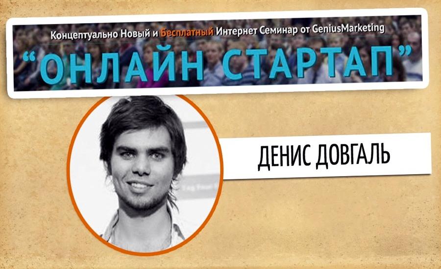 Денис Довгаль - владелец продакшн компании по созданию рисованных видео для интернет бизнеса DOODLEVIDEO
