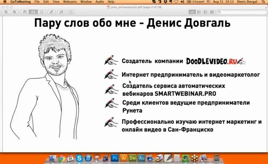 Денис Довгаль в марафоне Онлайн Стартап