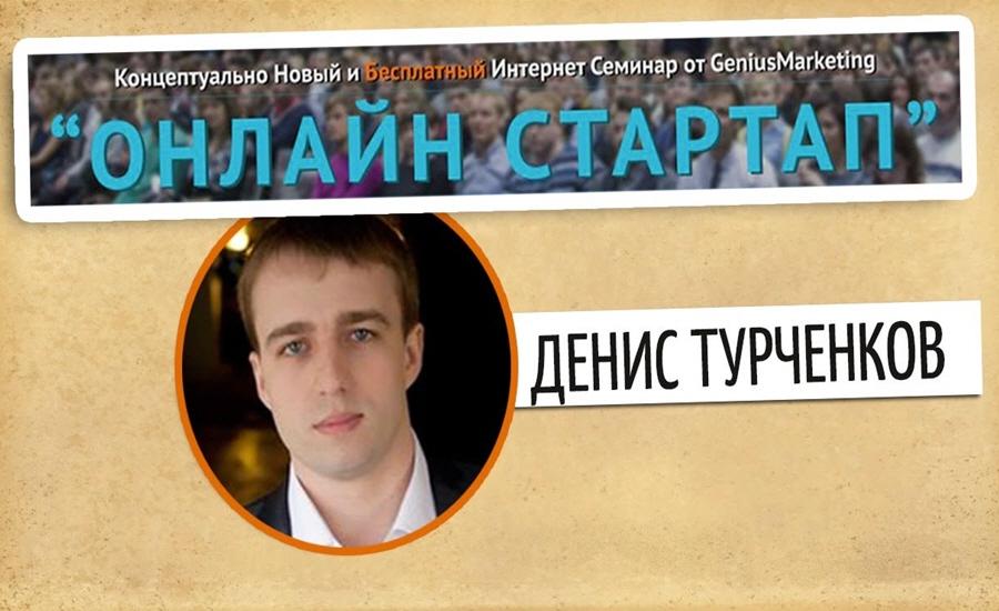 Денис Турченков - автор ряда обучающих информационных курсов