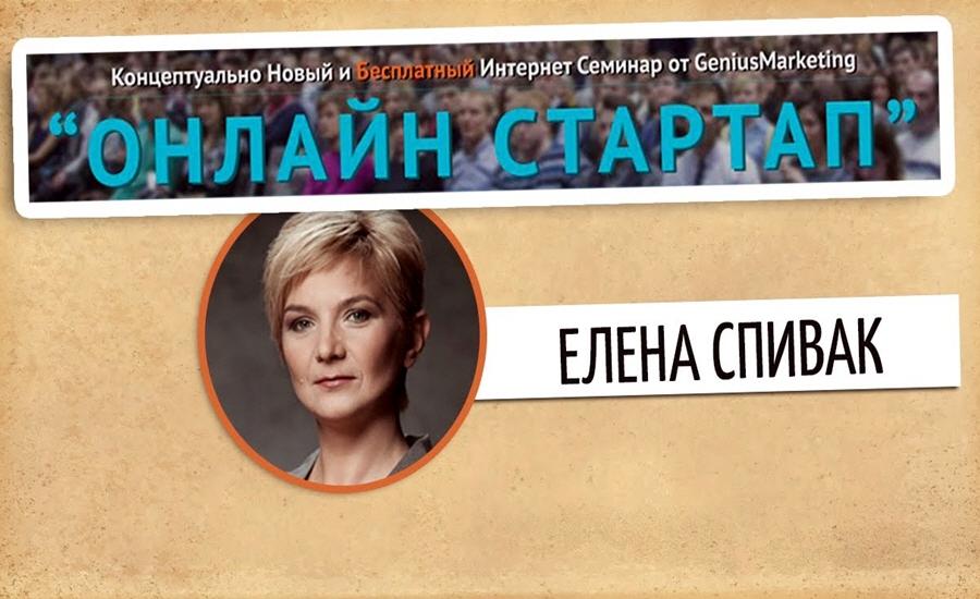 Елена Спивак - бизнес-тренер, инфо-предприниматель, владелица блога Об успехе в бизнесе и жизни