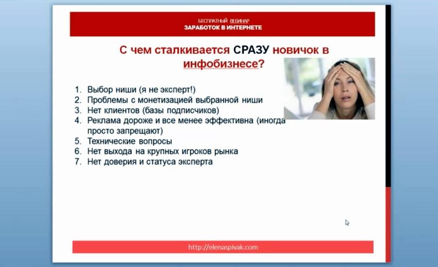 Елена Спивак о новой эре развития бизнеса