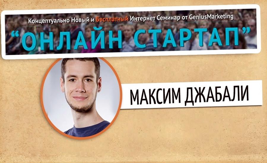 Максим Джабали в онлайн марафоне Онлайн Стартап