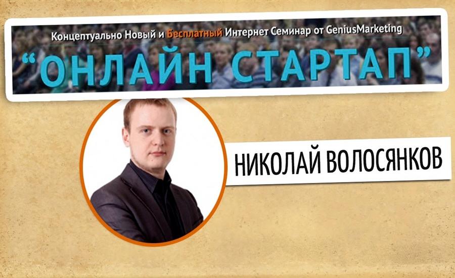 Николаий Волосянков в марафоне Онлайн Стартап