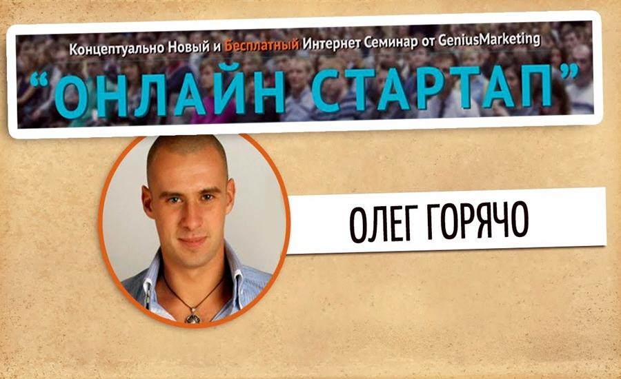 Олег Горячо в онлайн марафоне Онлайн Стартап