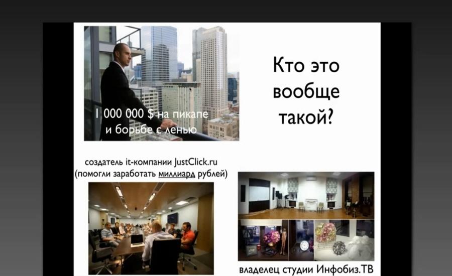 Олег Горячо - создатель сервиса Justclick