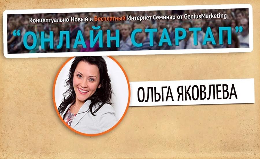 Ольга Яковлева в марафоне Онлайн Стартап