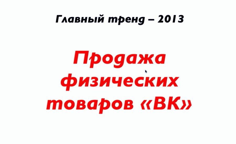 Азат Валеев Продажа физических товаров в социальной сети Вконтакте Онлайн Стартап