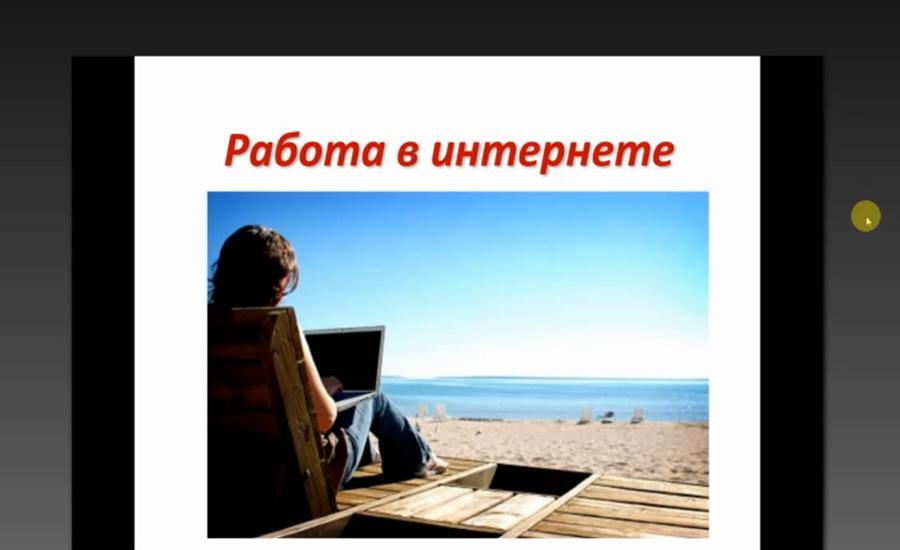 Алексей Дементьев Работа в интернете Онлайн Стартап