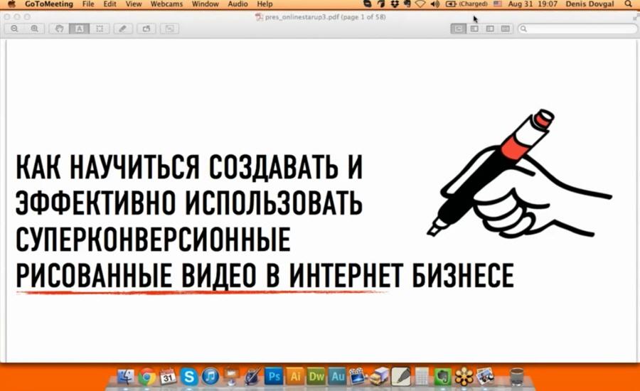 Рисованные видео для интернет бизнеса
