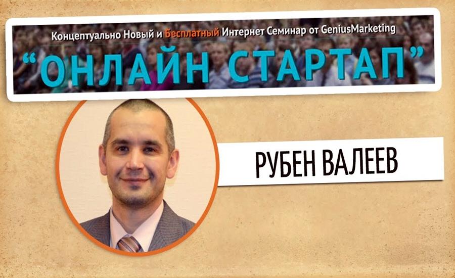 Рубен Валеев бизнес-тренер Онлайн Стартап