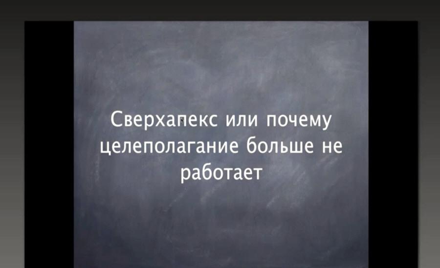 Что такое целепалагание Максим Джабали Онлайн Стартап