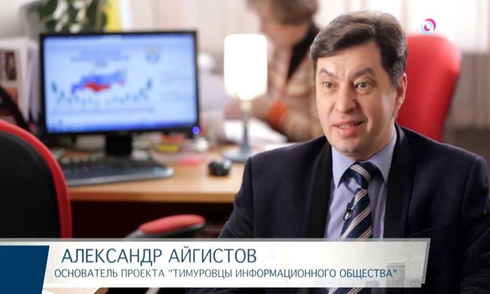 Александр Айгистов - основатель волонтёрского движения по обучению работе с компьютером Тимуровцы информационного общества