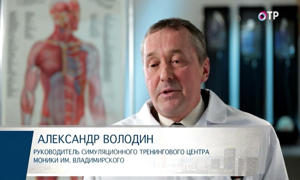 Александр Володин - руководитель симуляционного тренингового центра МОНИКИ имени Владимирского