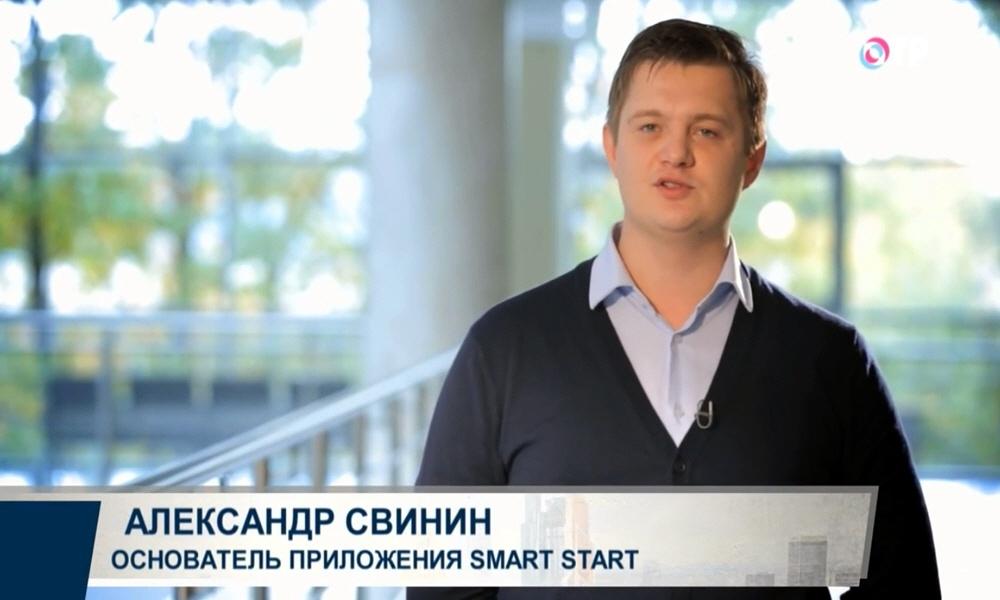 Александр Свинин основатель компании Smart Start