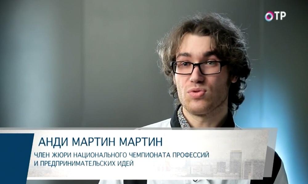 Анди Мартин Мартин - член жюри Национального чемпионата профессий и предпринимательских идей