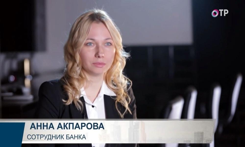 Анна Акпарова - заместитель директора Центра управления проектами Банка Москвы