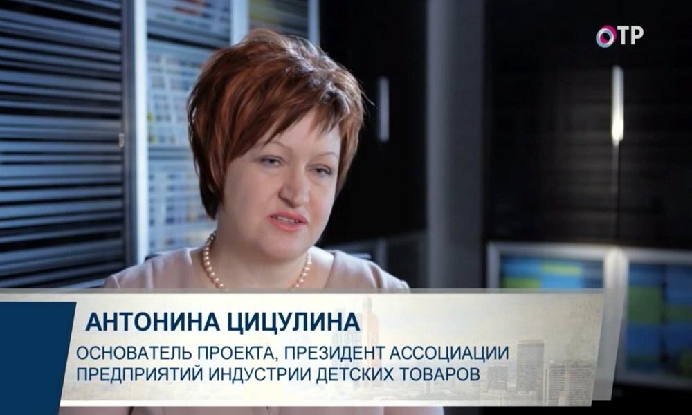 Антонина Цицулина - основатель Ассоциации предприятий индустрии детских товаров
