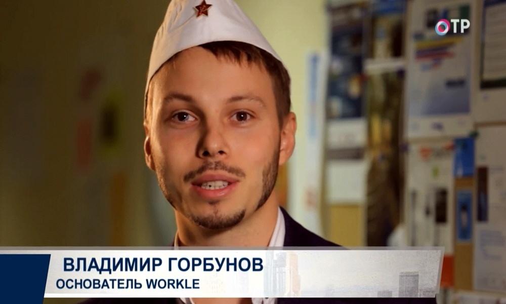 Владимир Горбунов - основатель компании Workle