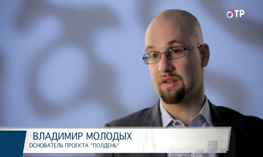 Владимир Молодых - основатель образовательного проекта Полдень