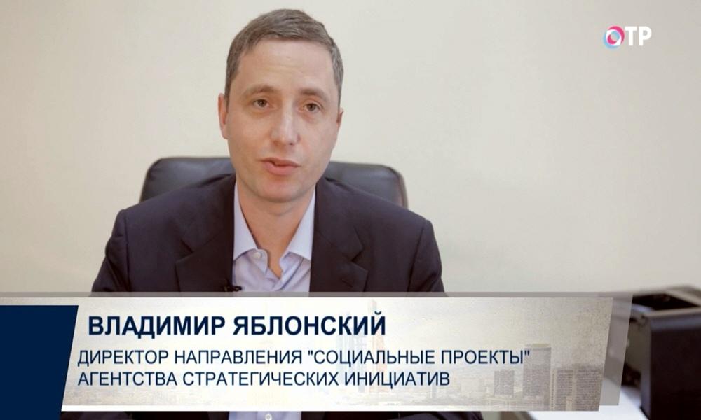 Владимир Яблонский директор направления Социальные Проекты Агентства стратегических инициатив