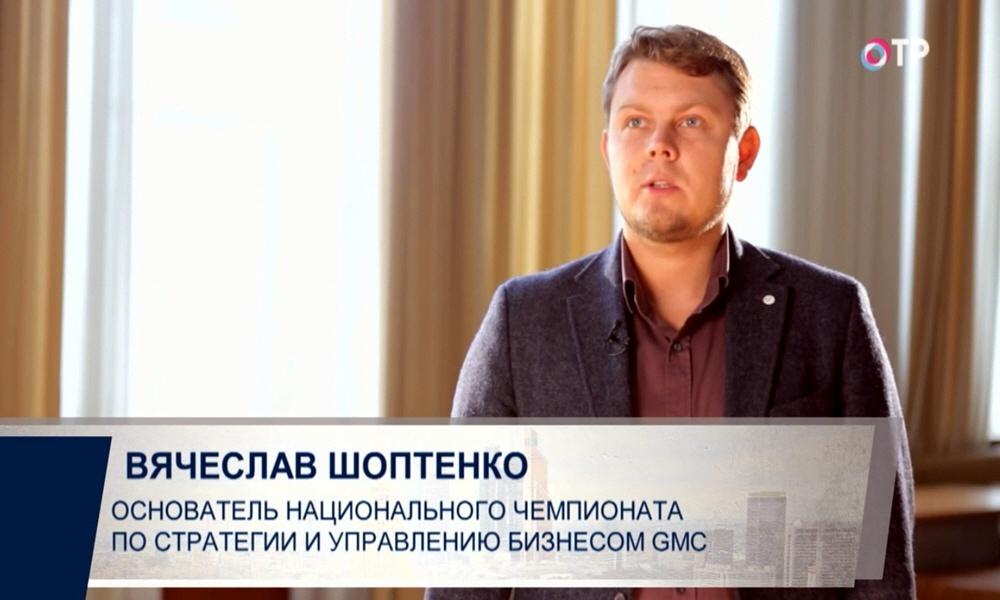 Вячеслав Шоптенко основатель национального чемпионата по стратегии и управлению бизнесом Global Management Challenge