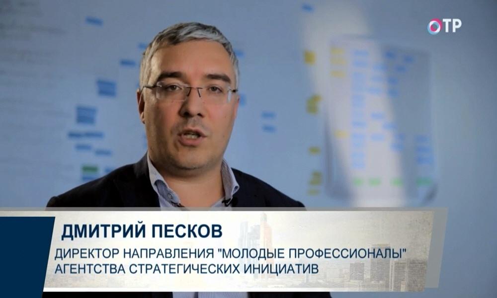 Дмитрий Песков директор направления Молодые профессионалы Агентства стратегических инициатив